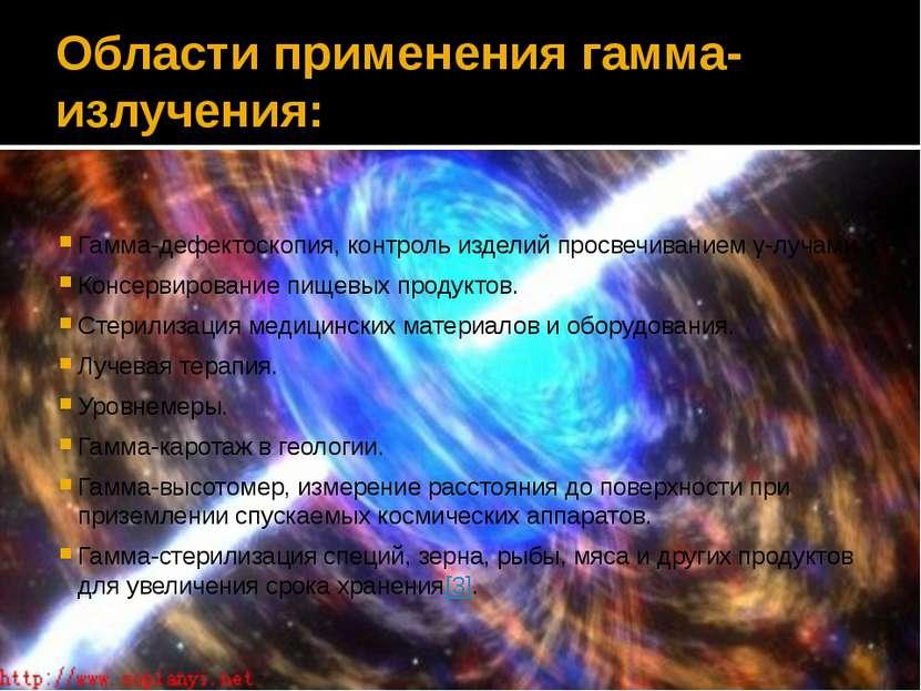 Области применения гамма-излучения: Гамма-дефектоскопия, контроль изделий про...