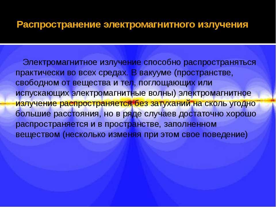 Распространение электромагнитного излучения Электромагнитное излучение способ...