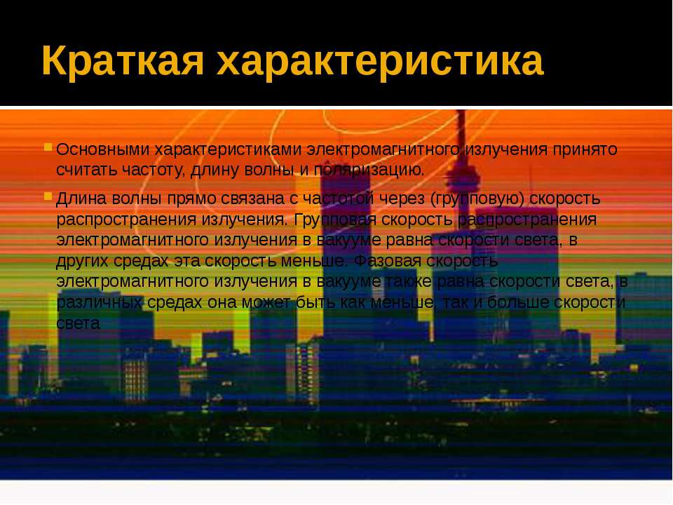 Краткая характеристика Основными характеристиками электромагнитного излучения...