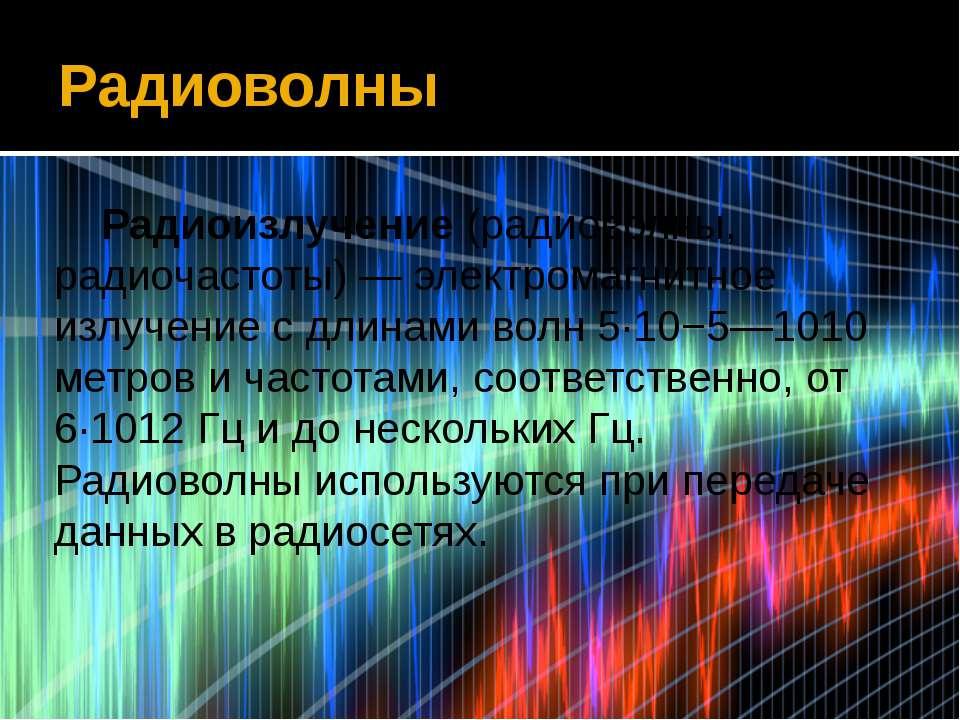 Радиоволны Радиоизлучение (радиоволны, радиочастоты) — электромагнитное излуч...