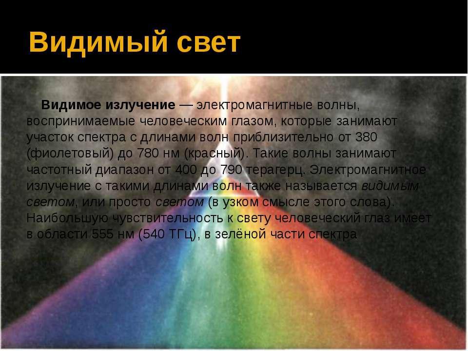 Видимый свет Видимое излучение— электромагнитные волны, воспринимаемые челов...