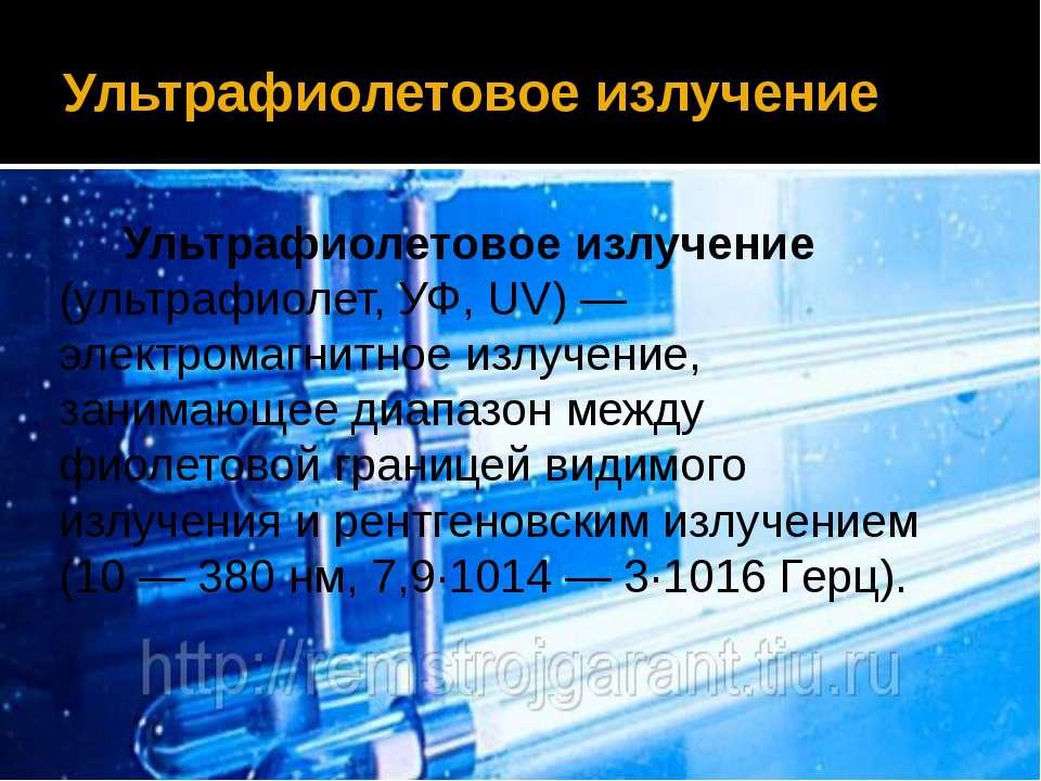 Ультрафиолетовое излучение Ультрафиолетовое излучение (ультрафиолет, УФ, UV)...