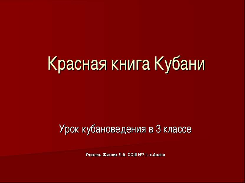 Красная книга Кубани Урок кубановедения в 3 классе Учитель Житник Л.А. СОШ №7...