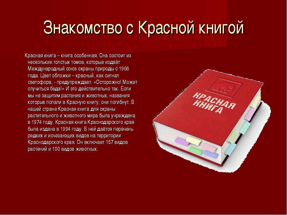 Знакомство с Красной книгой Красная книга – книга особенная. Она состоит из н...