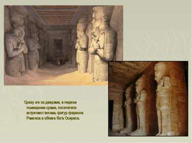 Сразу же за дверями, в первом помещении храма, посетителя встречают восемь фи...