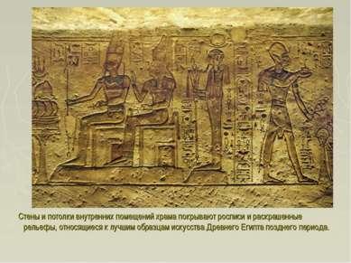 Стены и потолки внутренних помещений храма покрывают росписи и раскрашенные р...