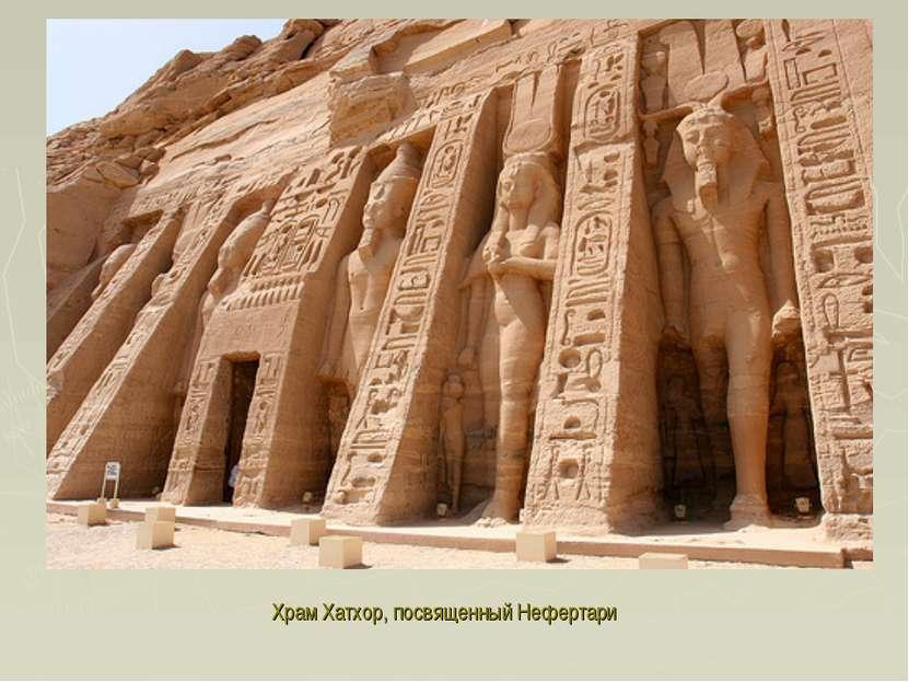 Храм Хатхор, посвященный Нефертари