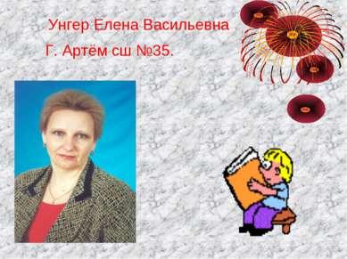Унгер Елена Васильевна Г. Артём сш №35.