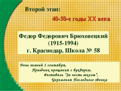 Второй этап: 40-50-е годы XX века Федор Федорович Брюховецкий (1915-1994) г. ...