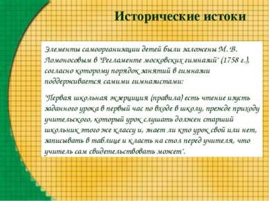 Исторические истоки Элементы самоорганизации детей были заложены М. В. Ломоно...