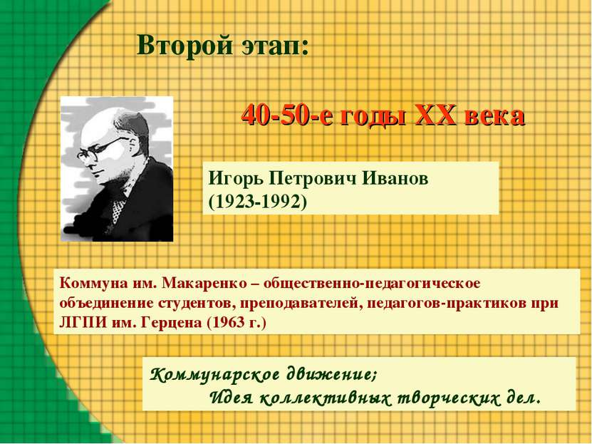 Второй этап: 40-50-е годы XX века Коммунарское движение; Идея коллективных тв...