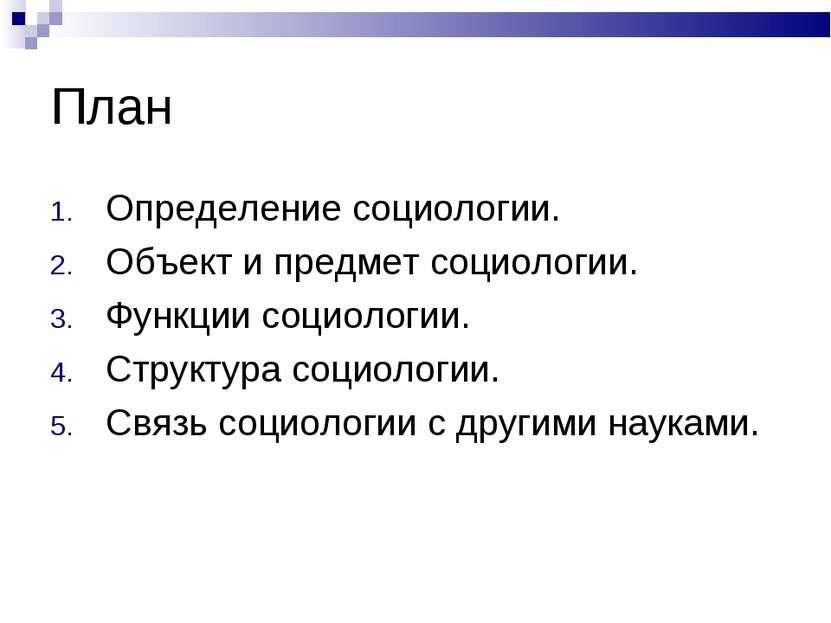 План Определение социологии. Объект и предмет социологии. Функции социологии....
