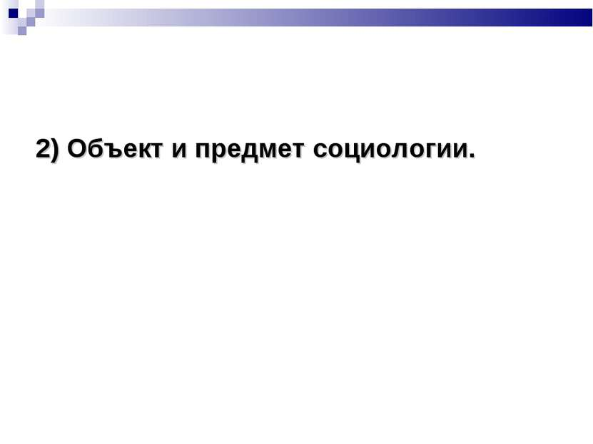 2) Объект и предмет социологии.