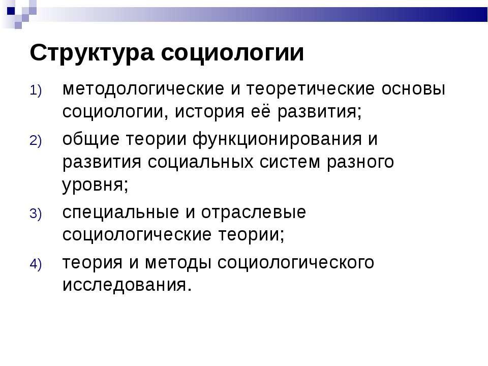 Структура социологии методологические и теоретические основы социологии, исто...