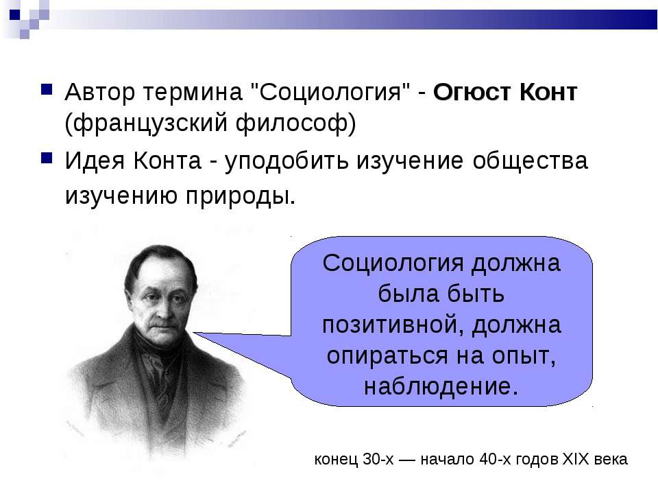 """Автор термина """"Социология"""" - Огюст Конт (французский философ) Идея Конта - уп..."""