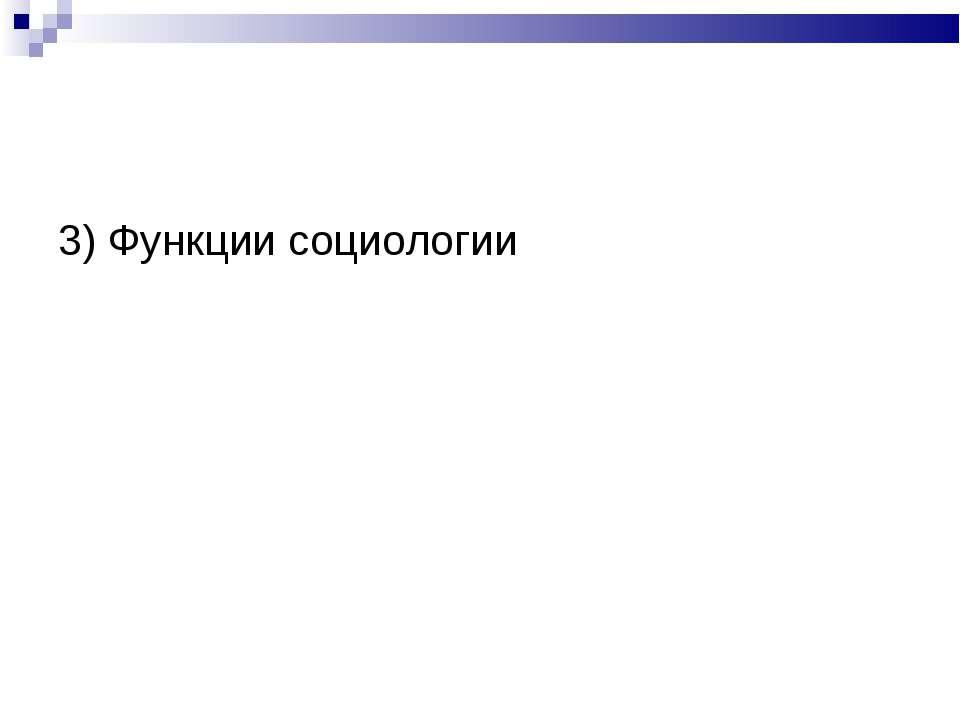 3) Функции социологии