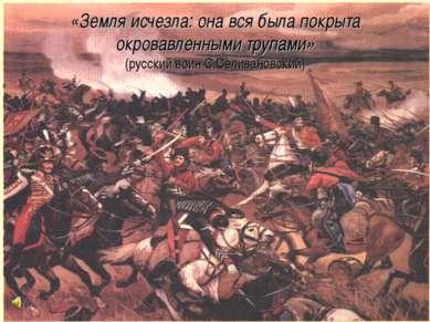 «Земля исчезла: она вся была покрыта окровавленными трупами» (русский воин С....
