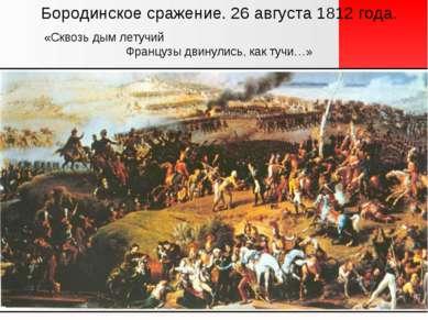 Бородинское сражение. 26 августа 1812 года. «Сквозь дым летучий Французы двин...