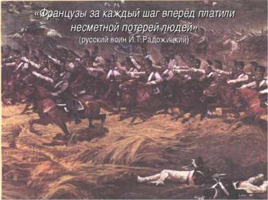 «Французы за каждый шаг вперёд платили несметной потерей людей» (русский воин...