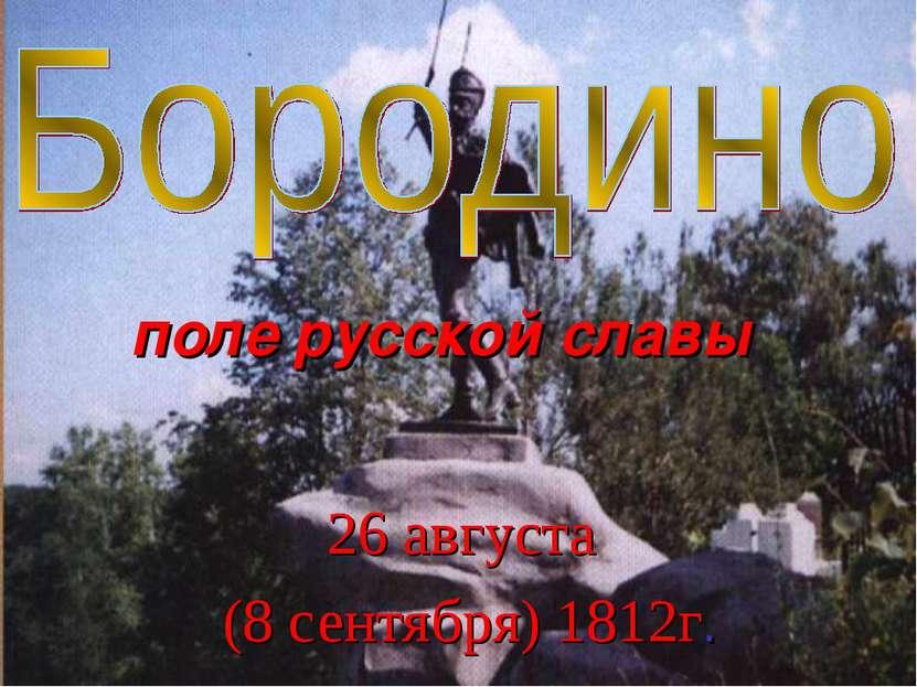 поле русской славы 26 августа (8 сентября) 1812г.