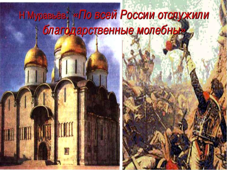 Н Муравьёв: «По всей России отслужили благодарственные молебны»
