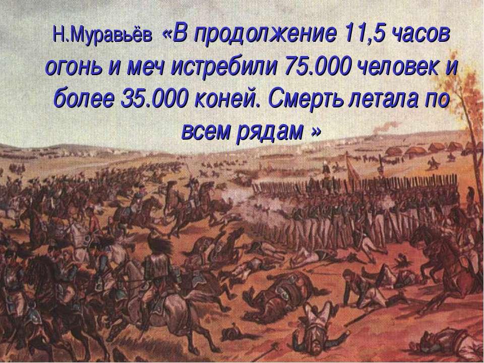 Н.Муравьёв «В продолжение 11,5 часов огонь и меч истребили 75.000 человек и б...