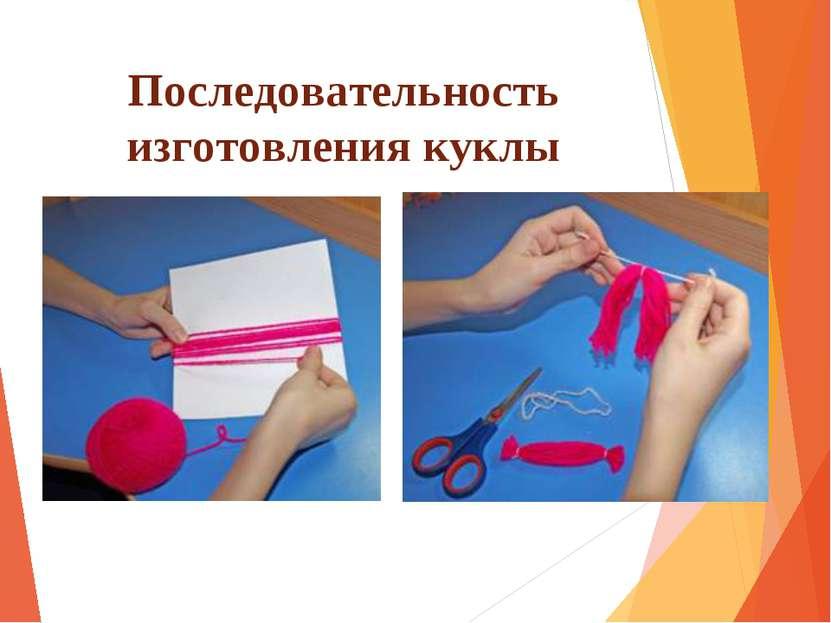 Последовательность изготовления куклы