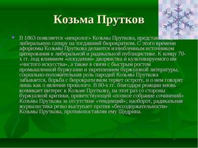 Козьма Прутков В 1863 появляется «некролог» Козьмы Пруткова, представляющий л...