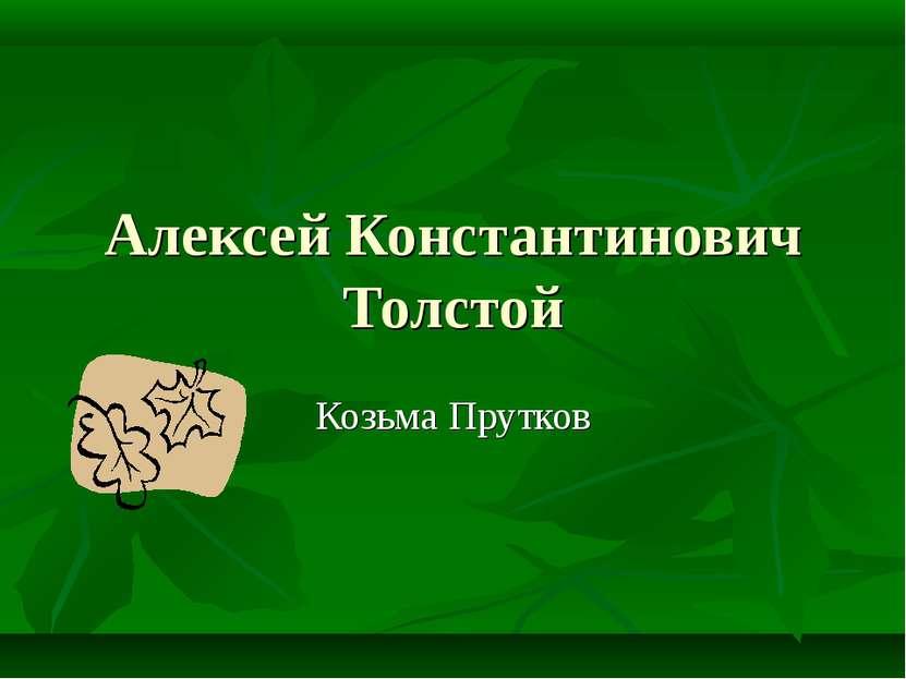 Алексей Константинович Толстой Козьма Прутков