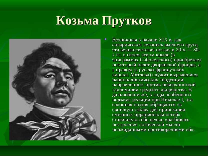 Козьма Прутков Возникшая в начале XIX в. как сатирическая летопись высшего кр...