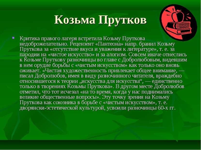 Козьма Прутков Критика правого лагеря встретила Козьму Пруткова недоброжелате...