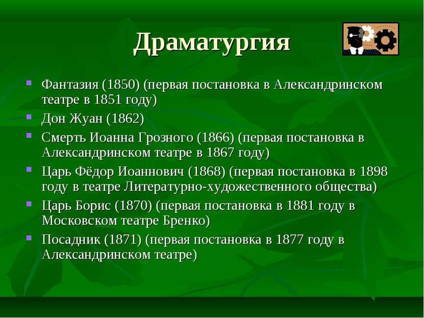 Драматургия Фантазия (1850) (первая постановка в Александринском театре в 185...