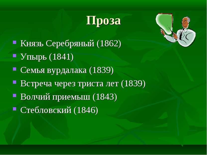 Проза Князь Серебряный (1862) Упырь (1841) Семья вурдалака (1839) Встреча чер...