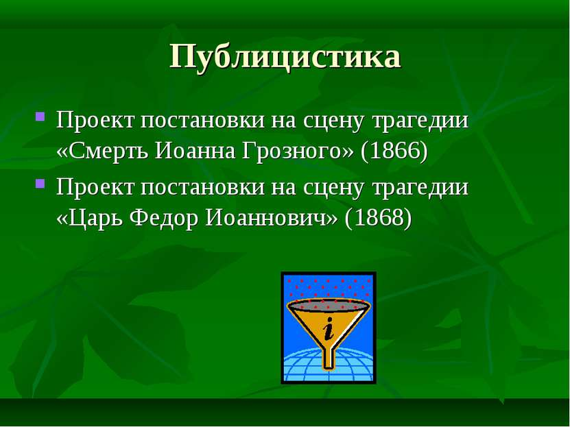 Публицистика Проект постановки на сцену трагедии «Смерть Иоанна Грозного» (18...