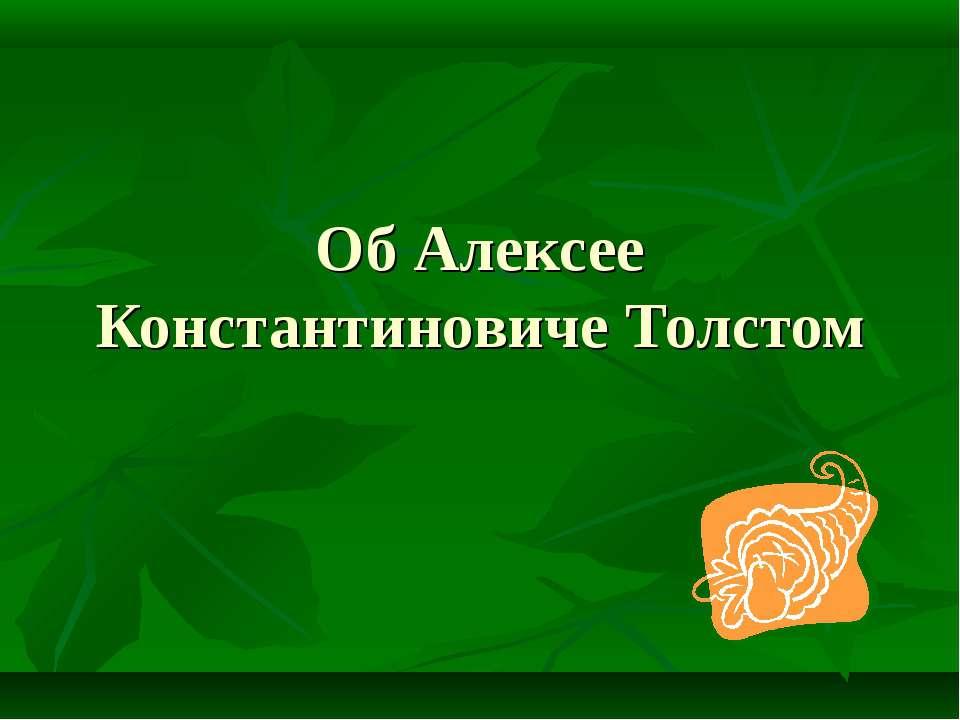 Об Алексее Константиновиче Толстом