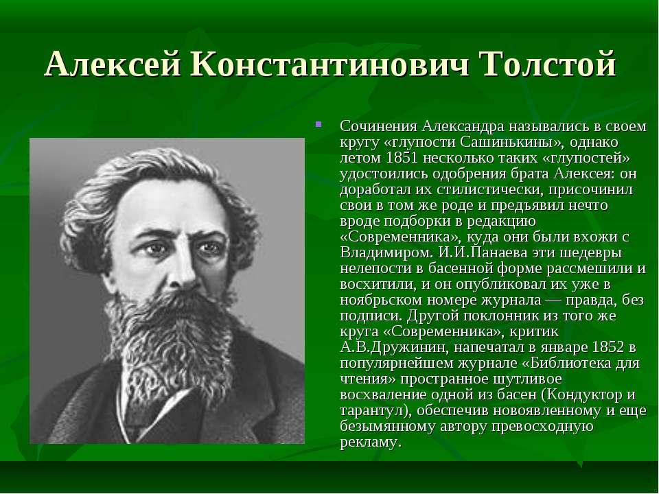 Алексей Константинович Толстой Сочинения Александра назывались в своем кругу ...