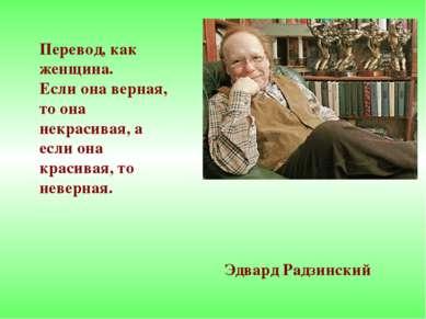Эдвард Радзинский Перевод, как женщина. Если она верная, то она некрасивая, а...