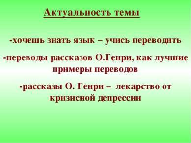 Актуальность темы -хочешь знать язык – учись переводить -переводы рассказов О...