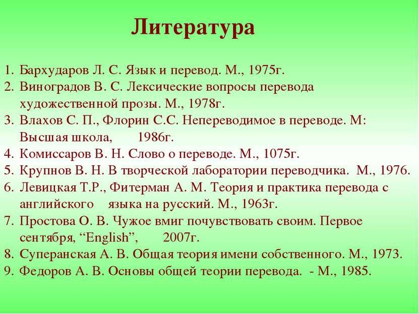 Бархударов Л. С. Язык и перевод. М., 1975г. Виноградов В. С. Лексические вопр...