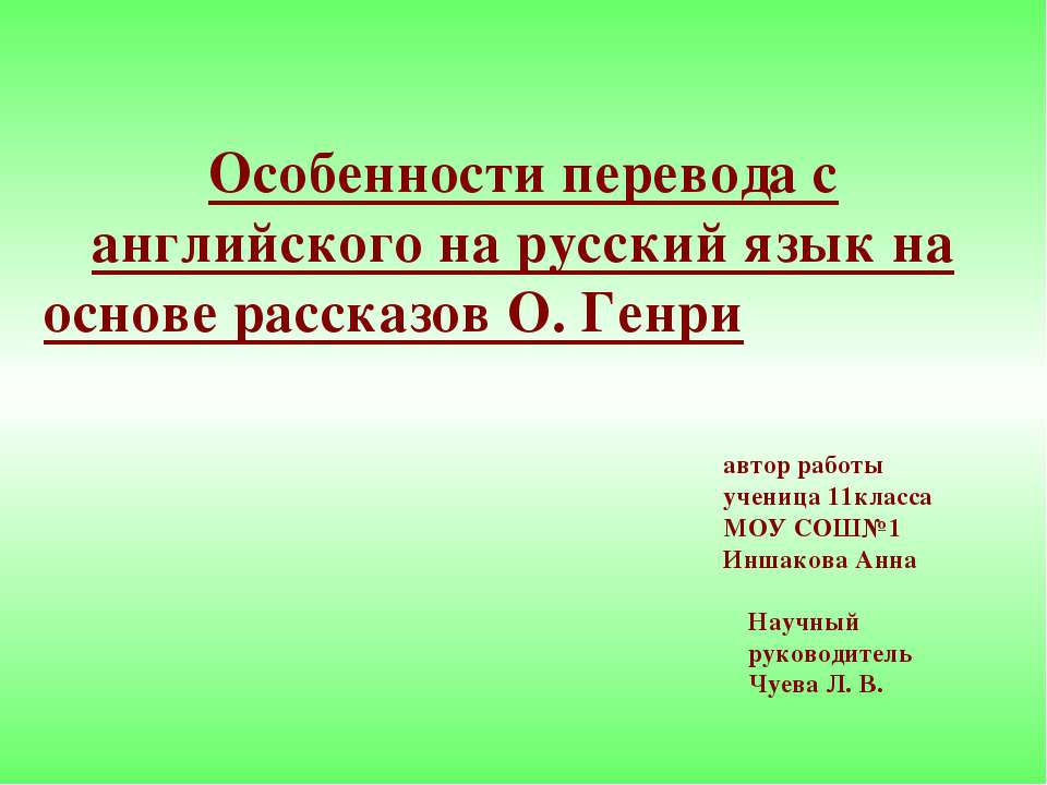 Особенности перевода с английского на русский язык на основе рассказов О. Ген...
