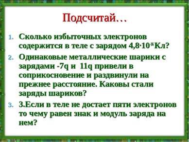 Подсчитай… Сколько избыточных электронов содержится в теле с зарядом 4,8·10-1...