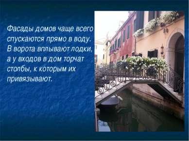 Главная «улица» Венеции – большой канал.
