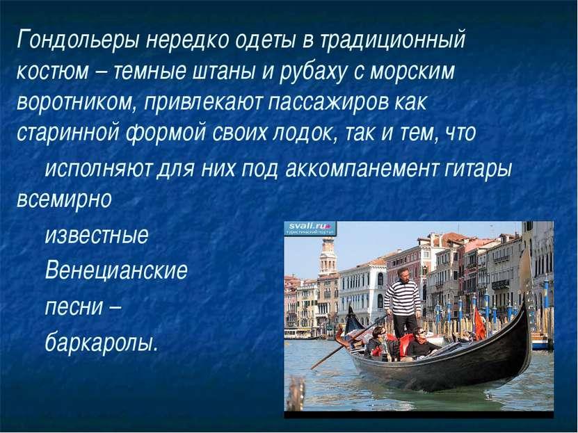 Фасады домов чаще всего спускаются прямо в воду. В ворота вплывают лодки, а у...