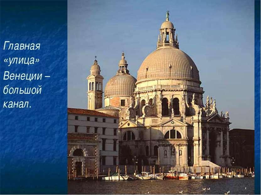 На самой просторной площади города – пьяцца Сан-Марко – стоит одноименный соб...