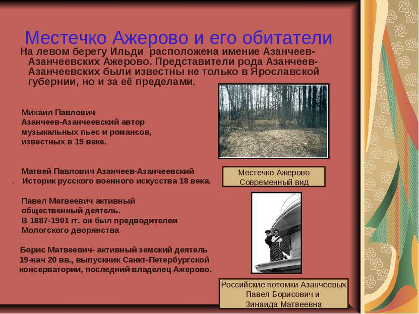 Местечко Ажерово и его обитатели На левом берегу Ильди расположена имение Аза...