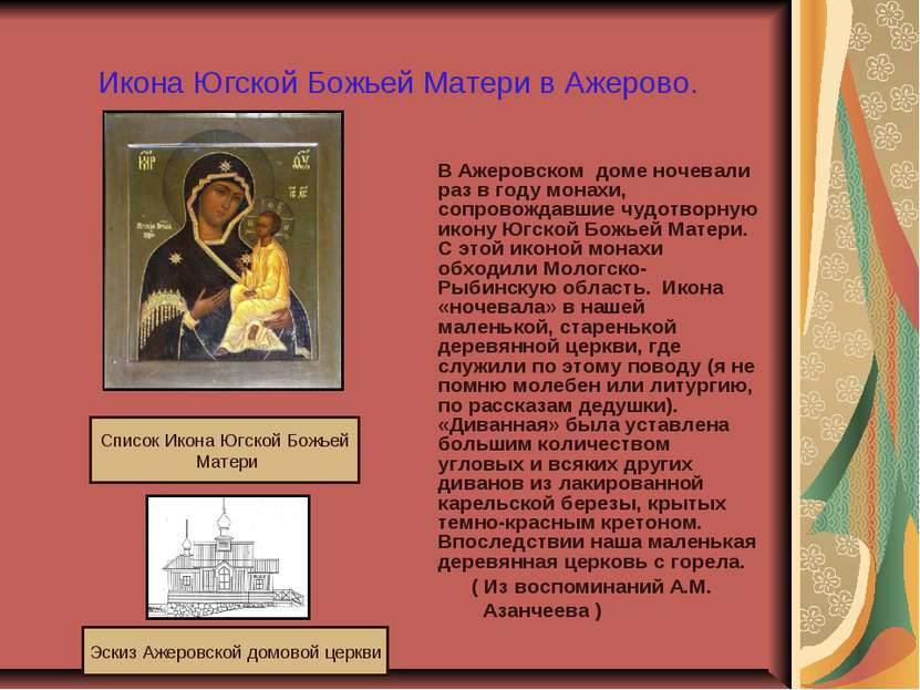 Икона Югской Божьей Матери в Ажерово. В Ажеровском доме ночевали раз в году м...