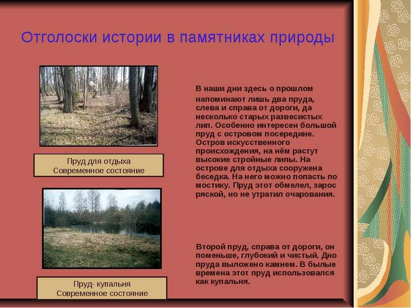 Отголоски истории в памятниках природы В наши дни здесь о прошлом напоминают ...