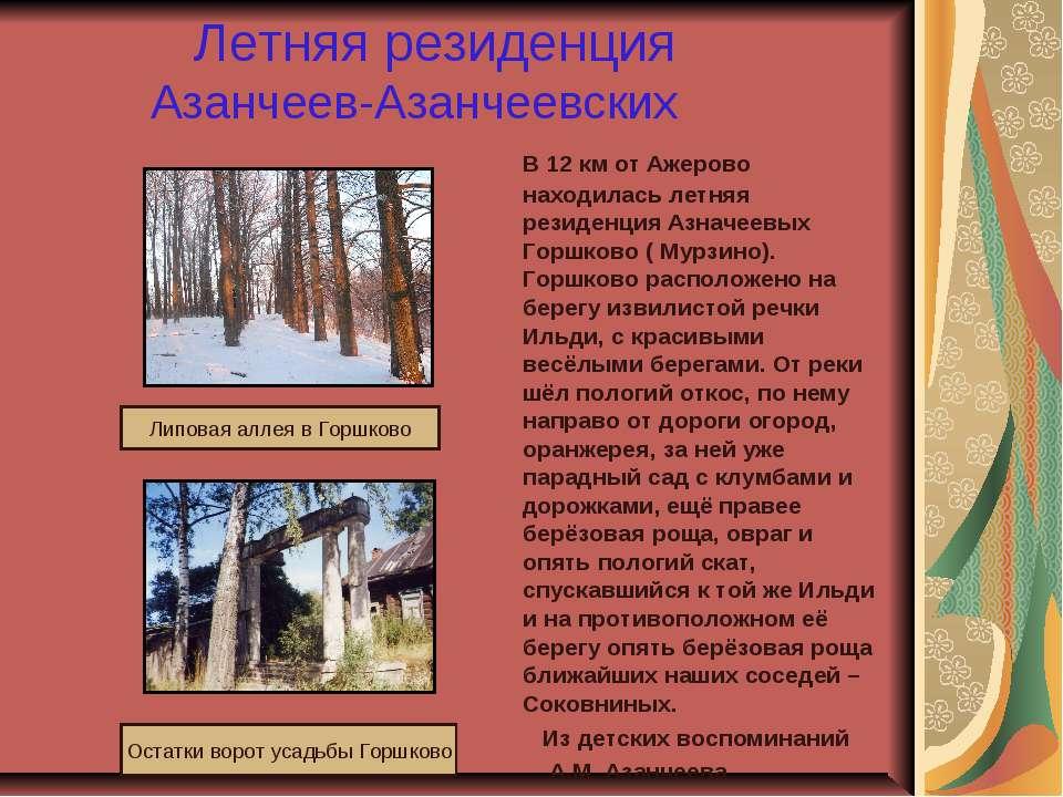 Летняя резиденция Азанчеев-Азанчеевских В 12 км от Ажерово находилась летняя ...