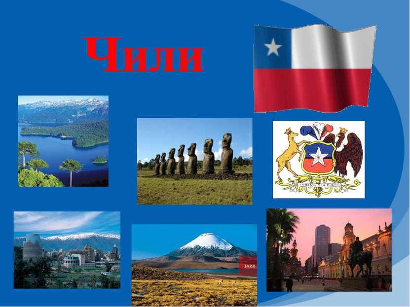 Чили .