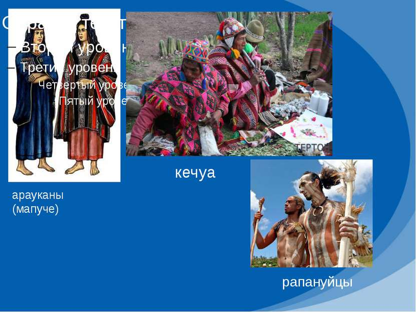 арауканы (мапуче) кечуа рапануйцы